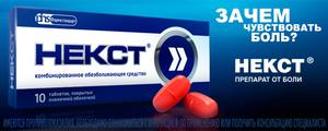 Некст таблетки: инструкция по применению, цена, отзывы, аналоги