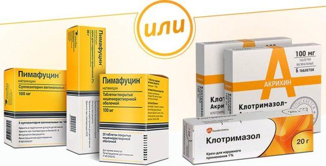 Пимафуцин крем: инструкция по применению, цена, отзывы, аналоги