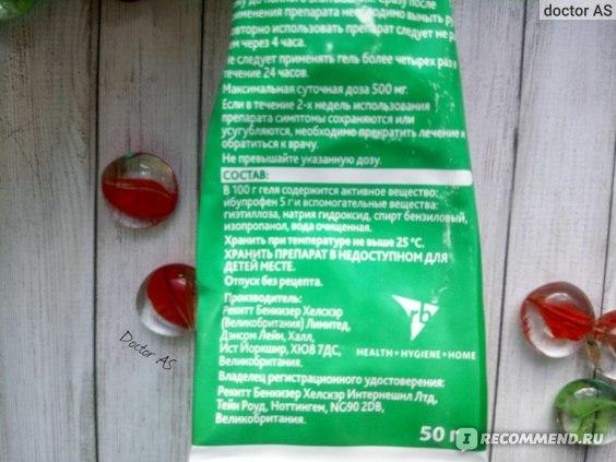 Нурофен гель: инструкция по применению, цена, отзывы, аналоги геля Нурофен