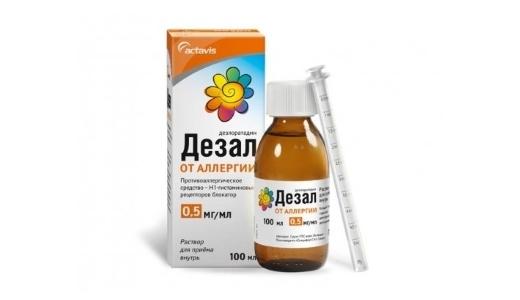 Дезал: инструкция по применению, цена, отзывы, аналоги таблеток и сиропа Дезал