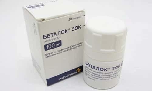 Беталок ЗОК 100 мг: инструкция по применению, цена, отзывы, аналоги Беталок ЗОК