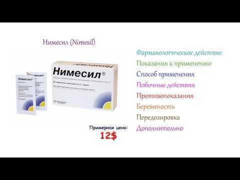 Нимесулид: инструкция по применению, цена, отзывы, аналоги таблеток Нимесулид