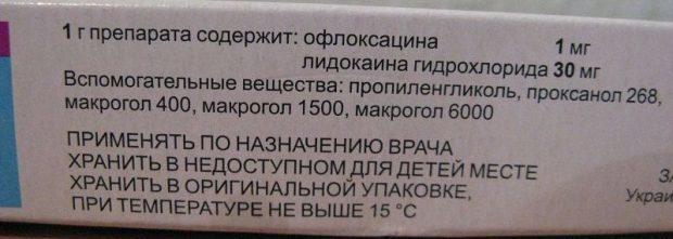 Офлоксацин: инструкция по применению, цена, отзывы, аналоги таблеток Офлоксацин