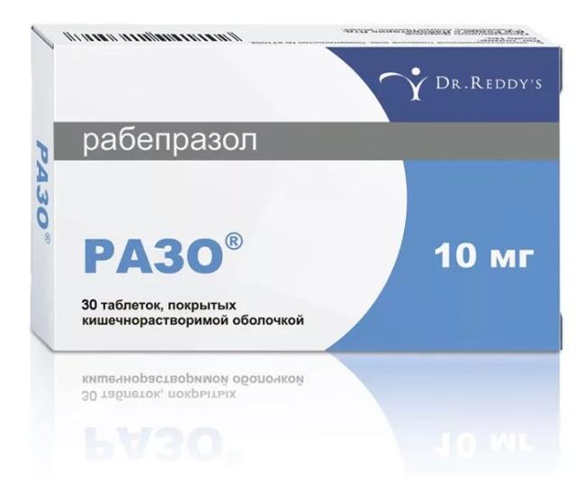 Разо 20 мг: инструкция по применению, цена, отзывы, аналоги