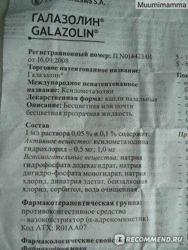 Галазолин капли в нос: инструкция по применению, цена, отзывы, аналоги
