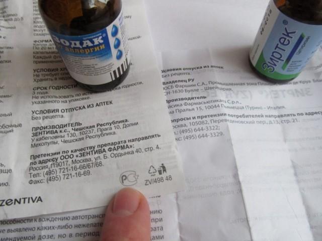 Зиртек таблетки: инструкция по применению, цена, отзывы, аналоги