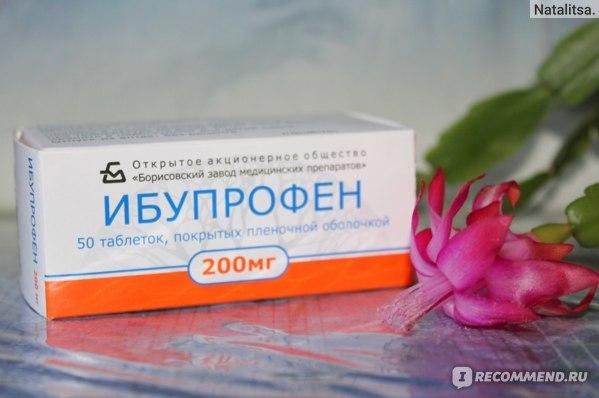Ибупрофен таблетки: инструкция по применению, цена, отзывы, аналоги