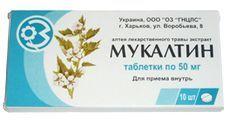 Таблетки Мукалтин взрослым: инструкция по применению, как пить, отзывы