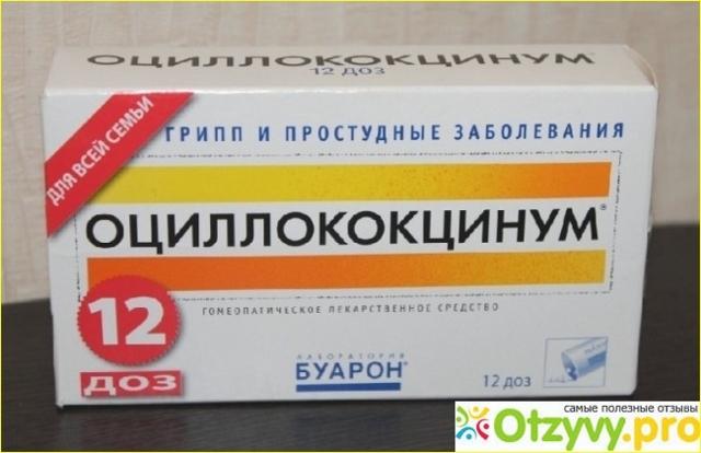 Оциллококцинум: инструкция по применению, цена, отзывы, аналоги