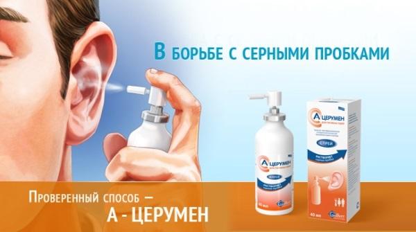 А-церумен: инструкция по применению, цена, отзывы, аналоги ушных капель А-церумен