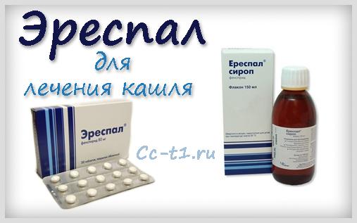 Эреспал: инструкция по применению, цена таблеток 80 мг, отзывы, аналоги таблеток Эреспал