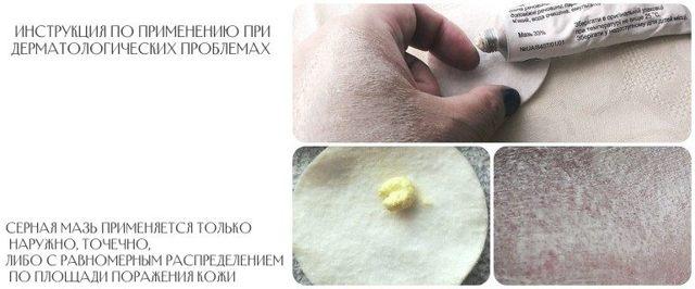 Серная мазь: инструкция по применению, цена, отзывы. От чего помогает простая серная мазь