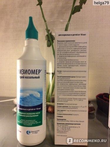 Физиомер спрей назальный для промывания носа: инструкция по применению, цены, отзывы, аналоги