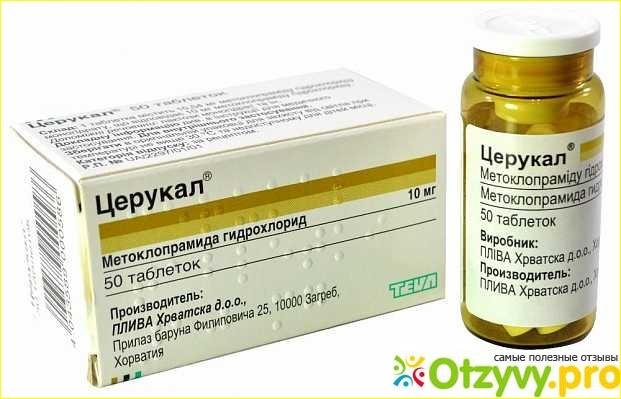 Церукал: инструкция по применению, цена, отзывы, аналоги таблеток Церукал