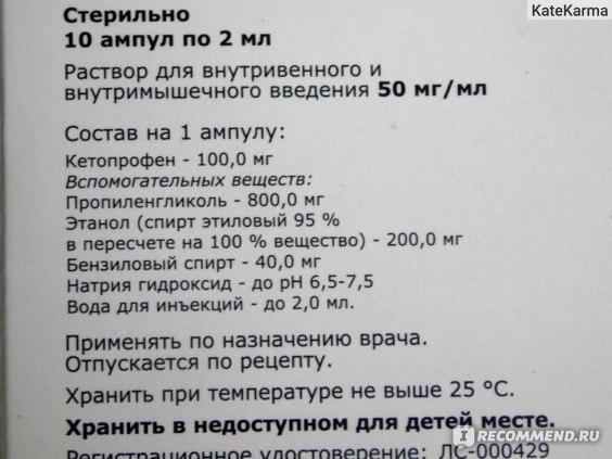 Уколы Фламадекс: инструкция по применению, цена, отзывы, аналоги