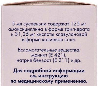 Детская суспензия Амоксиклав 125 мг: инструкция по применению, цена, отзывы, аналоги