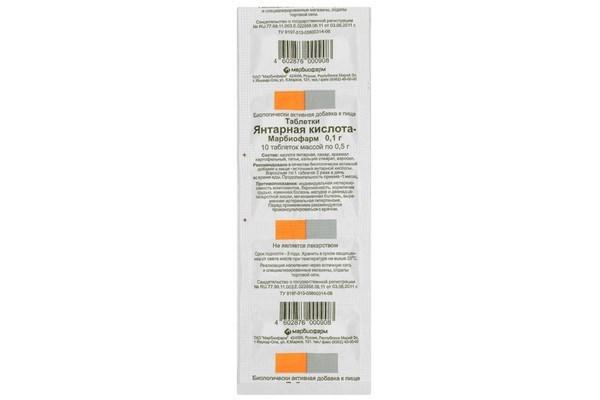 Янтарная кислота: показания к применению, инструкция по применению, цена, отзывы