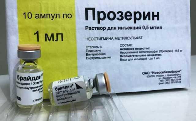Прозерин уколы: инструкция по применению, цена ампул, отзывы, аналоги