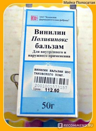 Винилин (бальзам Шостаковского): инструкция по применению, цена, отзывы, аналоги. Винилин: применение у детей при стоматите