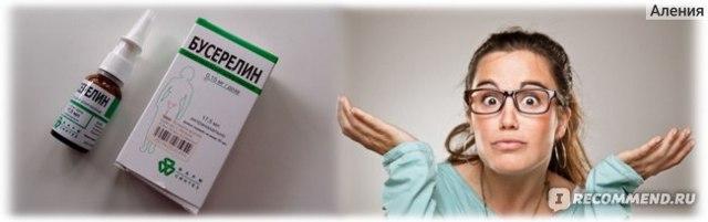 Бусерелин: инструкция по применению, цена спрея, отзывы, аналоги