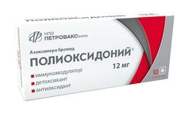 Полиоксидоний таблетки: инструкция по применению, цена, отзывы, аналоги