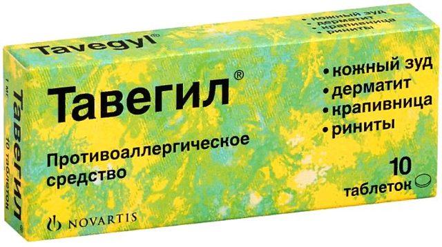 Тавегил: инструкция по применению, цена, отзывы, аналоги таблеток, уколов Тавегил