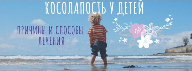 Косолапость у детей: признаки, лечение