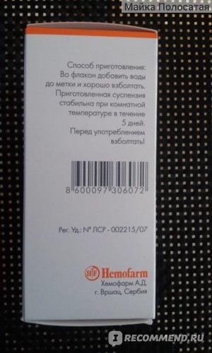 Хемомицин суспензия для детей: инструкция по применению, цена, отзывы, аналоги