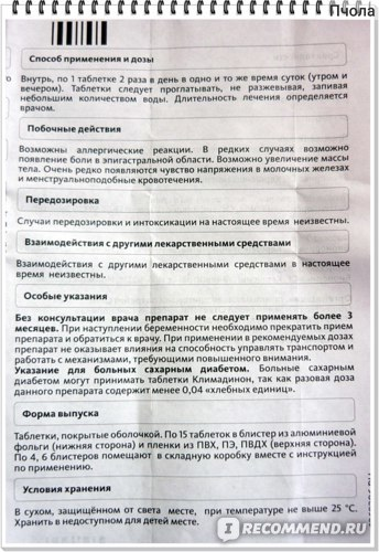 Климадинон: инструкция по применению, цена, отзывы, аналоги. Климадинон при климаксе отзывы женщин