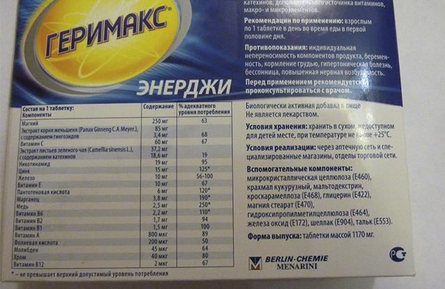Геримакс: инструкция по применению, цена, отзывы, аналоги. Геримакс Энерджи, Геримакс Женьшень экстра: инструкция по применению