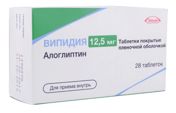 Випидия табл п/о 25 мг 28: инструкция по применению, цена, отзывы, аналоги лекарства Випидия