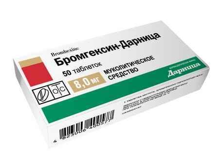 Бромгексин сироп: инструкция по применению, цена, отзывы, аналоги Бромгексина