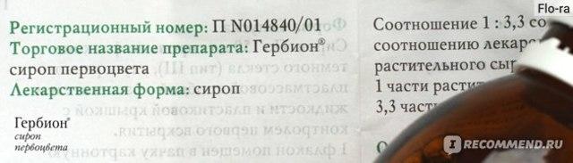 Гербион: инструкция по применению, цена, отзывы, аналоги. Гербион от сухого кашля сироп подорожника, Гербион сироп первоцвета от влажного кашля: инструкция по применению