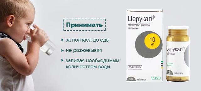 Церукал уколы: инструкция по применению, дозировка детям, цена, отзывы, аналоги