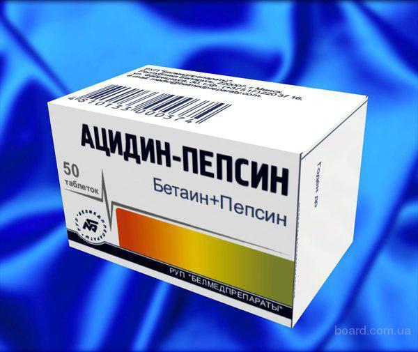 Ацидин-пепсин: инструкция по применению, цена, отзывы врачей, аналоги таблеток Ацидин-пепсин