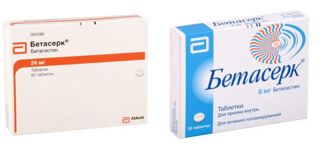 Бетавер: инструкция по применению, цена, отзывы, аналоги таблеток Бетавер