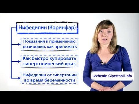 Коринфар: инструкция по применению, цена, отзывы, аналоги. При каком давлении применяется Коринфар