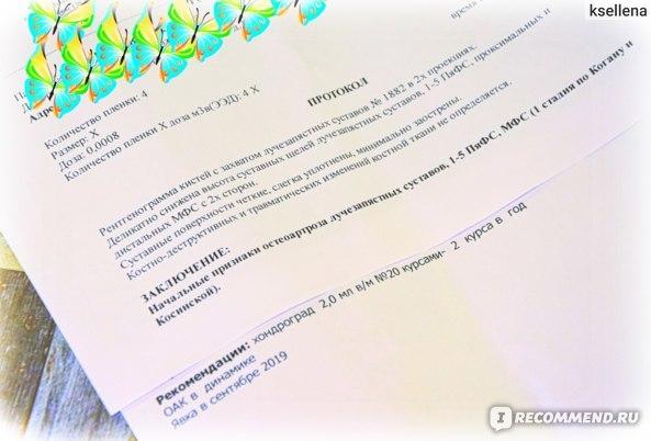 Уколы Хондрогард - инструкция по применению, цена, отзывы, аналоги