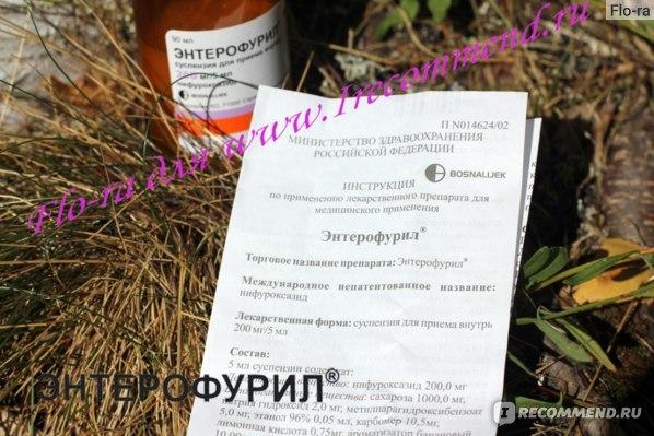 Суспензия для детей Энтерофурил - инструкция по применению, цена, отзывы, аналоги
