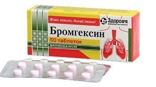 Бромгексин инструкция по применению, цена таблеток 4 мг и 8 мг, отзывы, аналоги