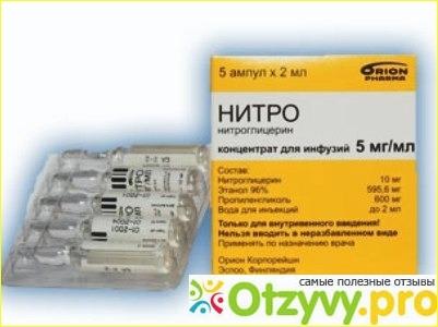 Нитроглицерин: инструкция по применению, цена, отзывы, аналоги таблеток Нитроглицерин