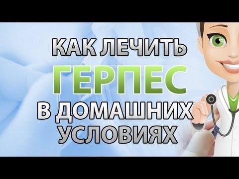 Как быстро вылечить герпес на губах в домашних условиях - ТОП-8 самых эффективных средств