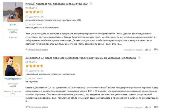 Декапептил: инструкция по применению, цена, отзывы, аналоги уколов Декапептил