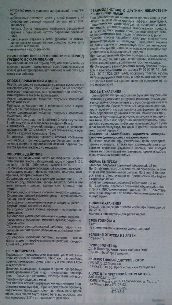 Спазмекс: инструкция по применению, цена, отзывы, аналоги