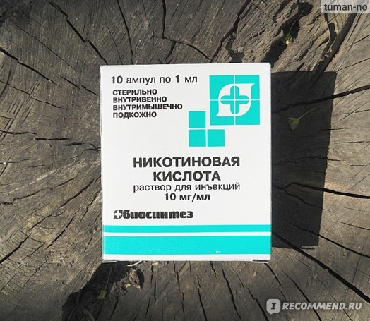 Уколы никотиновой кислоты внутримышечно - инструкция по применению, цена, отзывы, схема