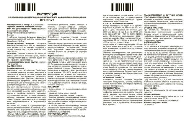 Фенибут - инструкция по применению, цена, отзывы, аналоги таблеток Фенибут