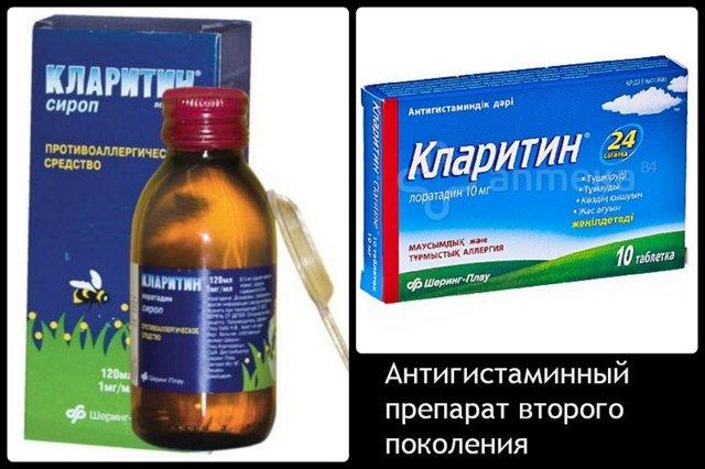 Кларитин: инструкция по применению, цена, отзывы, аналоги таблеток Кларитин
