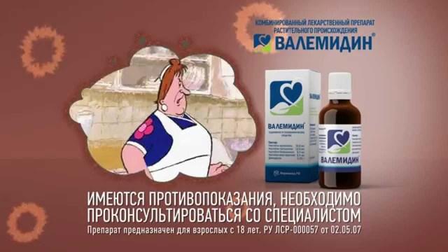 Валемидин: инструкция по применению, цена, отзывы, аналоги капель Валемидин, показания и отзывы врачей