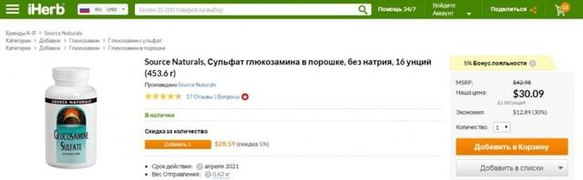 Терафлекс: инструкция по применению, цена, отзывы, аналоги дешевле