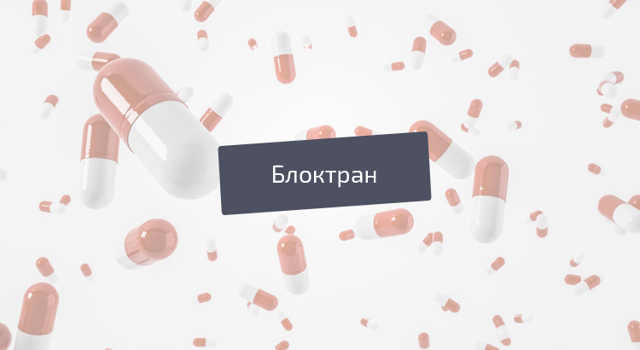 Блоктран: инструкция по применению, цена, отзывы, аналоги таблеток Блоктран